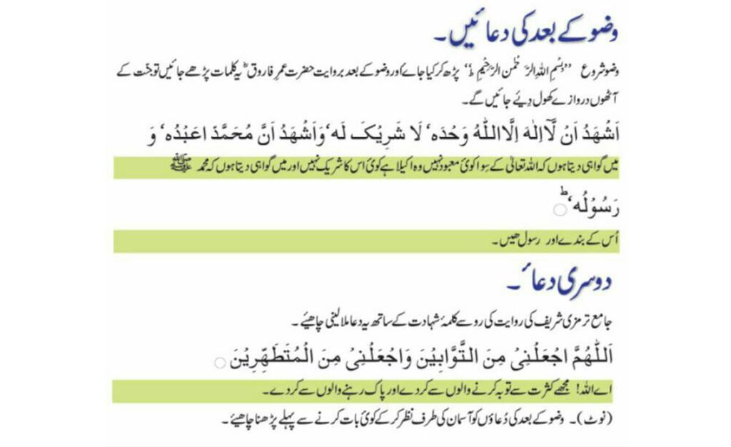 Kalma shahadat | Blog